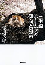 表紙: 三毛猫ホームズの傾向と対策 新装版 (光文社文庫) | 赤川 次郎