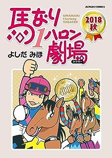 馬なり1ハロン劇場 : 2018秋 (アクションコミックス)