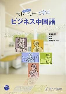 ストーリーで学ぶビジネス中国語(CD付)