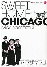 表紙: SWEET HOME CHICAGO(1) (ワイドKC) | ヤマザキマリ