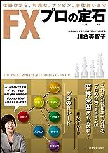 表紙: FX プロの定石 仕掛けから、利乗せ、ナンピン、手仕舞いまで   川合美智子