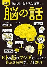眠れなくなるほど面白い 図解 脳の話