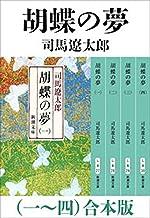 表紙: 胡蝶の夢(一)~(四) 合本版   司馬 遼太郎