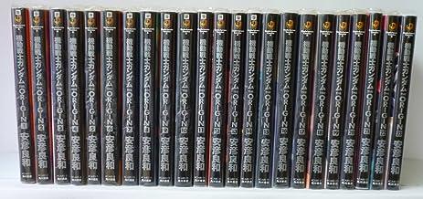 機動戦士ガンダム THE ORIGIN 全23巻完結セット (角川コミックス・エース) [マーケットプレイスセット]