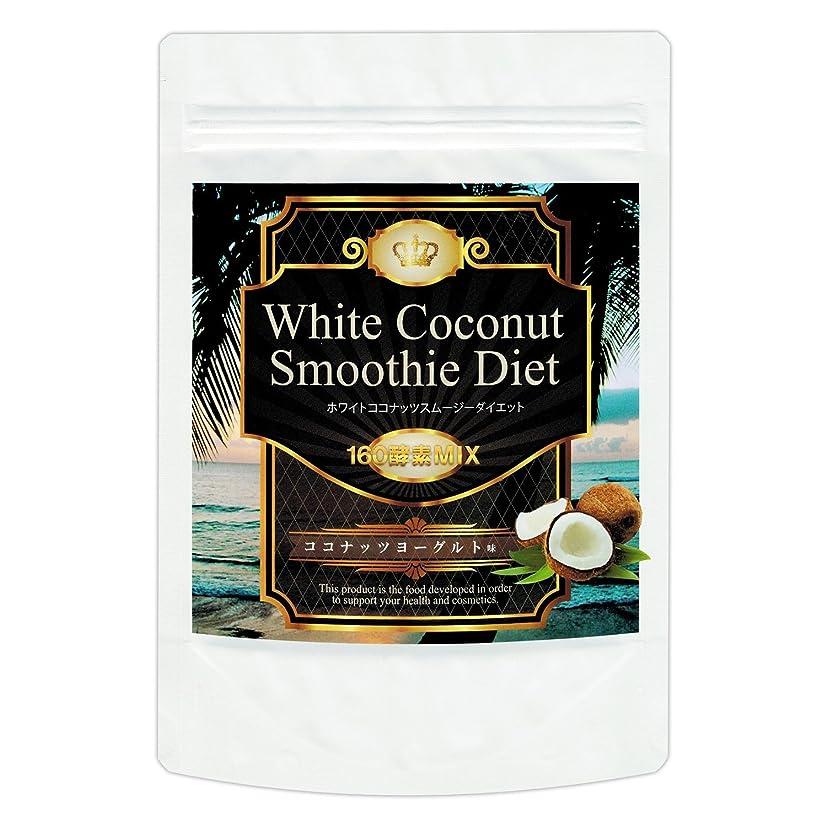 頬骨メキシコマルコポーロホワイトココナッツスムージーダイエット(ココナッツヨーグルト味) ~160酵素MIX~