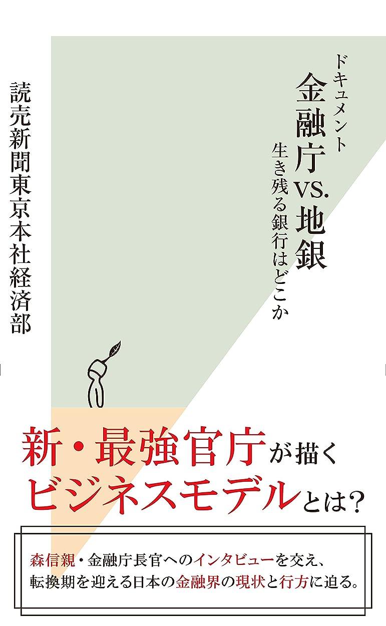 平日従順な小説ドキュメント 金融庁vs.地銀~生き残る銀行はどこか~ (光文社新書)