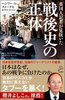 英国人記者が見抜いた戦後史の正体 (SB新書)