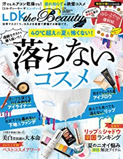 LDK the Beauty mini [雑誌]: LDK the Beauty(エルディーケー ザ ビューティー) 2019年 08 月号 増刊