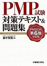 表紙: PMP試験対策テキスト&問題集 PMBOK第6版対応版 | 鈴木安而