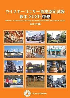 ウイスキーコニサー資格認定試験教本2020【中巻】