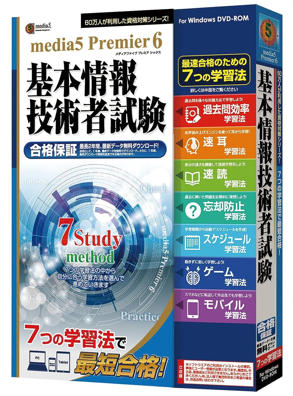 依存する本オーバーフローメディアファイブ プレミア6 7つの学習法 基本情報技術者試験