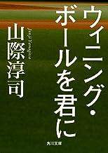 表紙: ウィニング・ボールを君に (角川文庫) | 山際 淳司