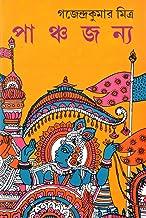 All about Sri Krishna   The God Himself Hero of the Mahabharata   PANCHJANYA   Gajendra Kumar Mitra   Bengali Books