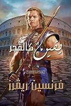 يقين كالفجر (علامة الاسد Book 3) (Arabic Edition)