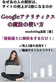 【サイトからの売上2倍】Googleアナリティクスを使ったウェブ解析手法