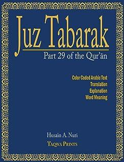 Juz Tabarak: Part 29 of the Qur'an