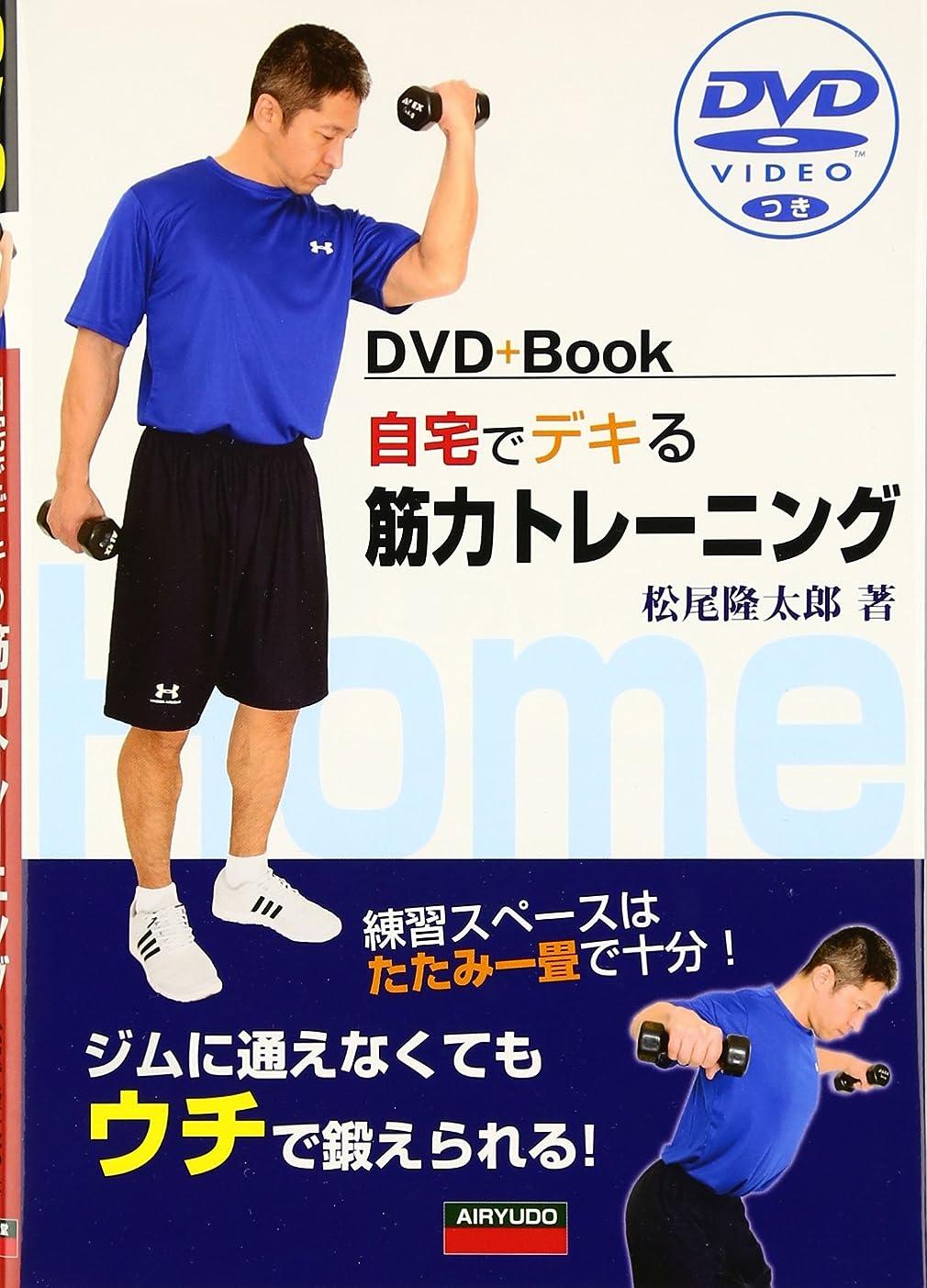 アーネストシャクルトン従順偽自宅でデキる筋力トレーニング―DVDつき
