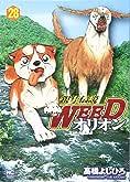 銀牙伝説WEEDオリオン 28 (ニチブンコミックス)