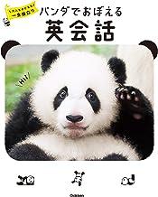 表紙: パンダでおぼえる 英会話 大人も子どもも 一生役立つ   福田 豊文