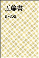 五輪書 Kindle版