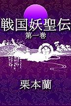 表紙: 戦国妖聖伝 第一巻 | 栗本蘭
