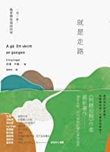就是走路: 一次一步,風景朝你迎面而來 Å gå. Ett skritt av gangen(Walking: One Step at a Time) (Traditional Chinese Edition)