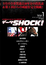 データSHOCK! (Vol.1(2000.September))
