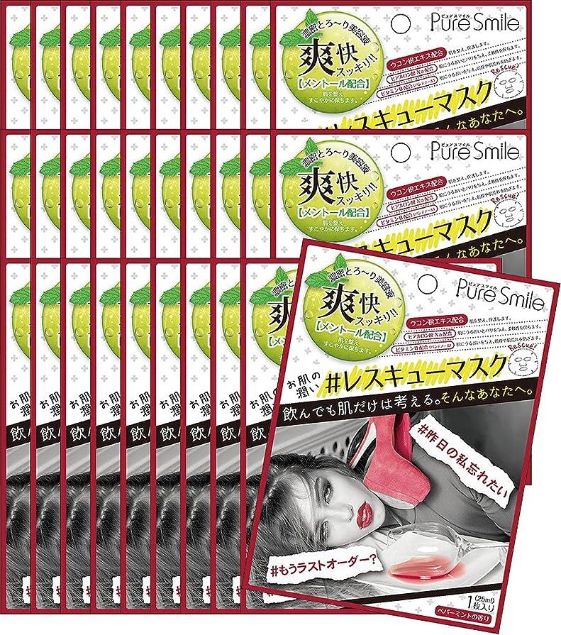 ジョットディボンドンベリ資産ピュアスマイル 『レスキューマスク』【飲みすぎ/ウコンでレスキュー(ペパーミントの香り)メントール配合】30枚セット