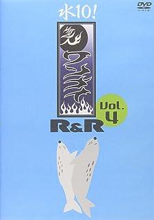 「水10!」ワンナイR&R Vol.4 [DVD]