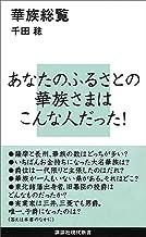 表紙: 華族総覧 (講談社現代新書) | 千田稔