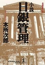 表紙: 小説 日銀管理 (光文社文庫)   本所 次郎