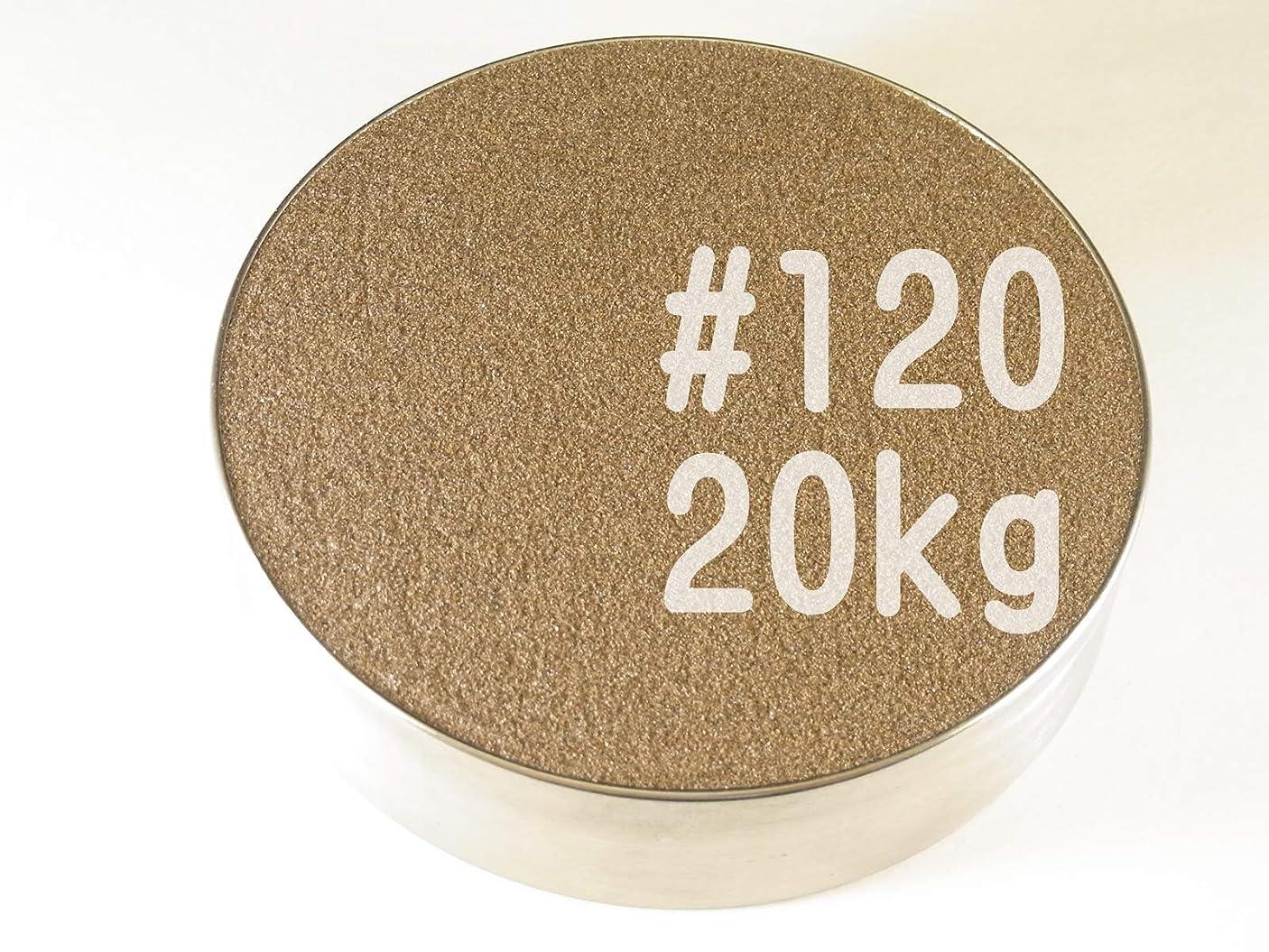億たぶん準拠#120 (20kg) アルミナサンド/アルミナメディア/砂/褐色アルミナ サンドブラスト用(番手サイズは7種類から #40#60#80#100#120#180#220 )
