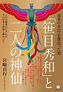 「笹目秀和」と二人の神仙