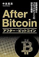 表紙: アフター・ビットコイン―仮想通貨とブロックチェーンの次なる覇者― | 中島真志