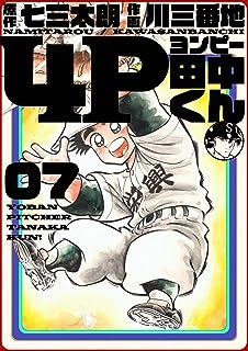 4P田中くん 7巻