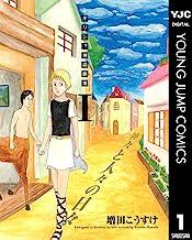 表紙: ギリシャ神話劇場 神々と人々の日々 1 (ヤングジャンプコミックスDIGITAL) | 増田こうすけ