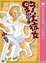 表紙: 野獣彼女 (マーガレットコミックスDIGITAL) | 小夏