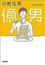 表紙: 億男 (文春文庫) | 川村 元気