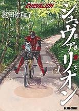 表紙: 鋼鉄奇士シュヴァリオン 1 (HARTA COMIX) | 嵐田 佐和子