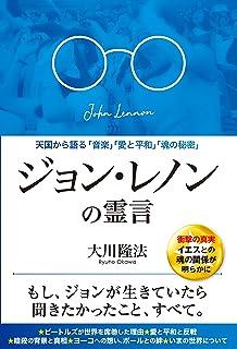 ジョン・レノンの霊言 —天国から語る「音楽」「愛と平和」「魂の秘密」— (OR BOOKS)...
