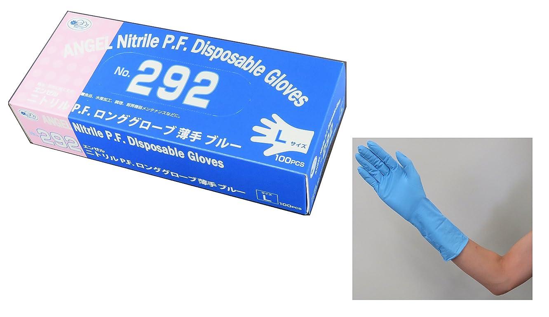 気性固有の七時半サンフラワー No.292 ニトリルP.F.グローブ薄手 ブルー 100枚入り (L)