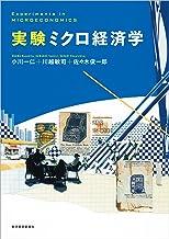 表紙: 実験ミクロ経済学   小川 一仁