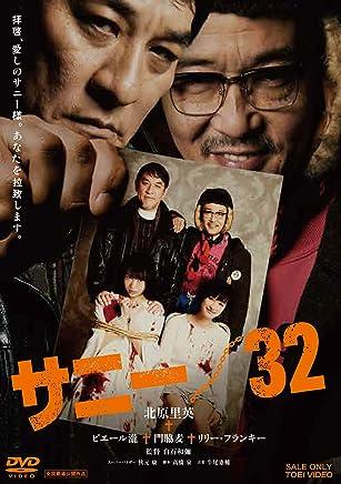 サニー/32 [DVD]