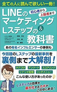 LINEマーケティング&Lステップの教科書