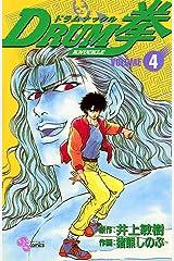 DRUM拳(4) (少年サンデーコミックス) Kindle版