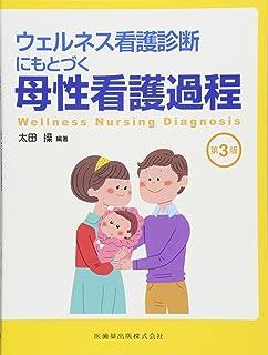 ウェルネス看護診断にもとづく 母性看護過程 第3版