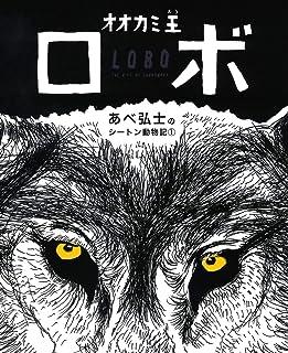 オオカミ王ロボ (あべ弘士のシートン動物記)