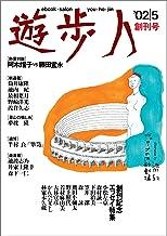 遊歩人 2002年5月号(創刊号): 創刊記念エッセイ特集