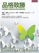品格致勝: Conscious Capitalism (Traditional Chinese Edition)