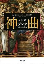 表紙: 神曲 天国篇 (河出文庫)   ダンテ・アリギエーリ